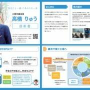高橋りゅう政策提案書(表)