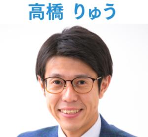 小樽市議会議員高橋りゅう